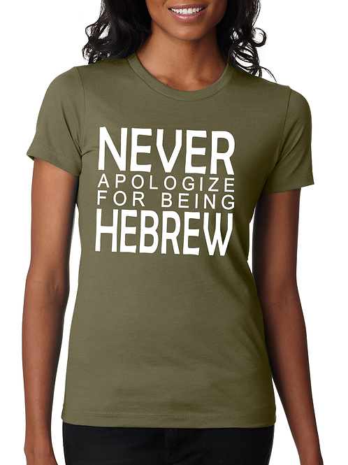 Never Apologize For Being Hebrew