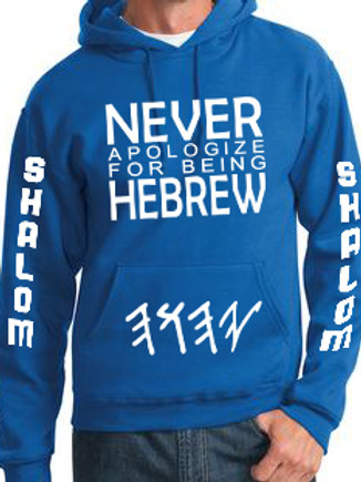 Never Apologize Hoodie