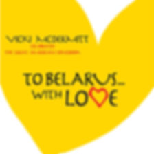 to belarus with love CD cover