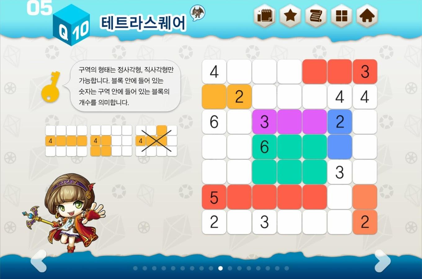 메이플 스토리 창의 퍼즐 5