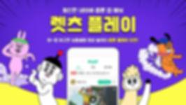 Playwebtoon.jpg