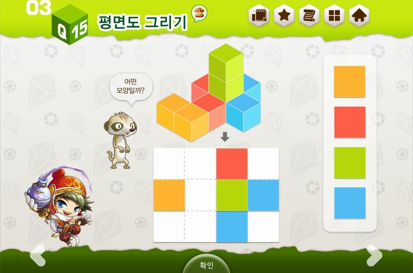 메이플 스토리 창의 퍼즐 6