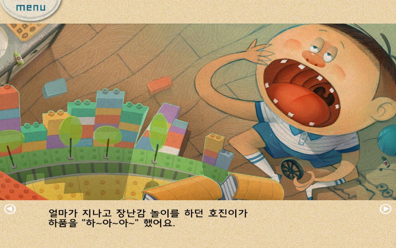 호진이의 장난감 상자 3