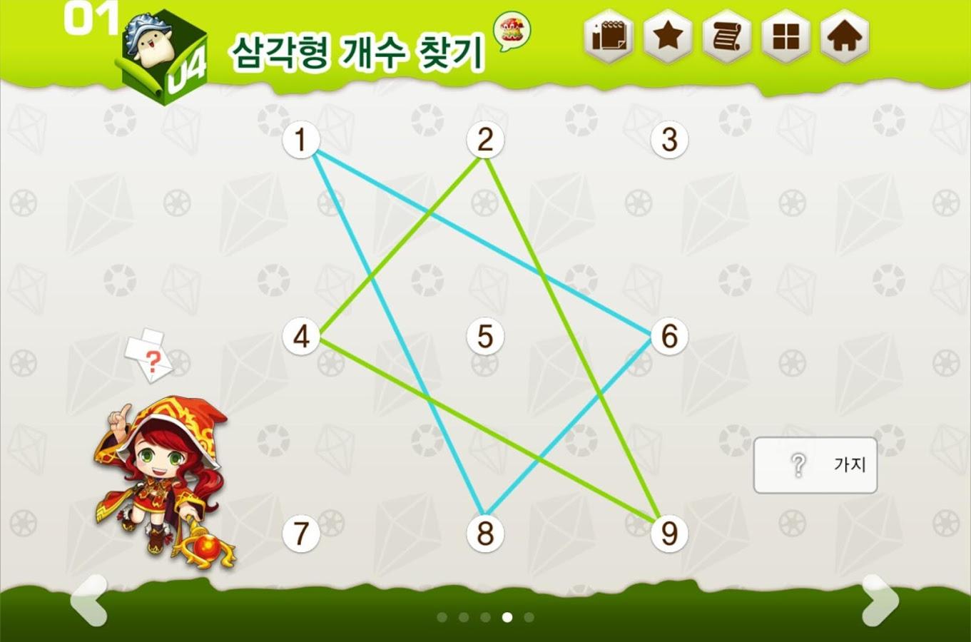메이플 스토리 창의 퍼즐 4