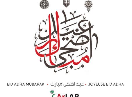نتمنى لكم عيد مبارك مبارك