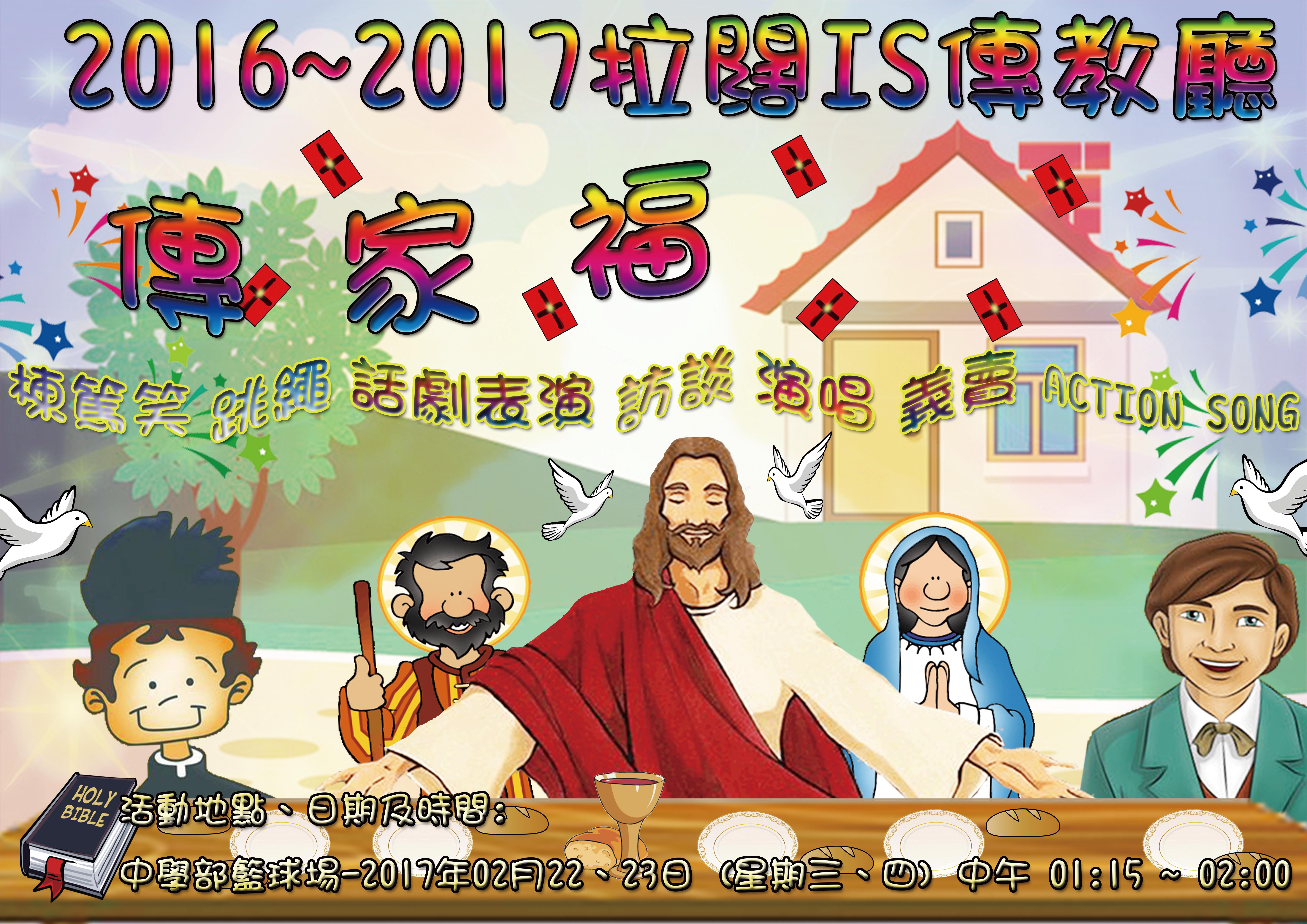 2016~2017 傳教週 (傳家福)