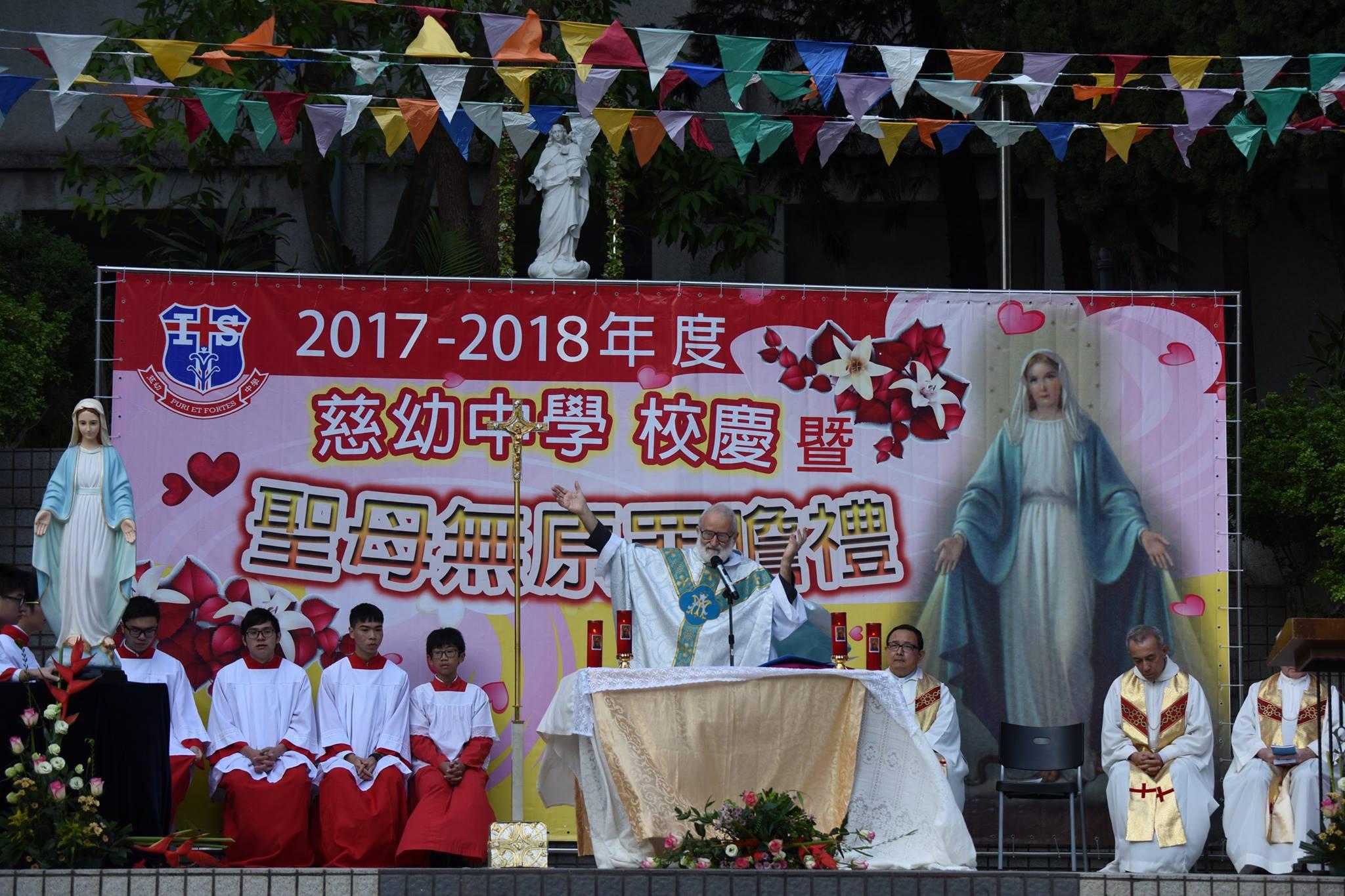 2017~2018 聖母無原罪瞻禮暨校慶感恩祭