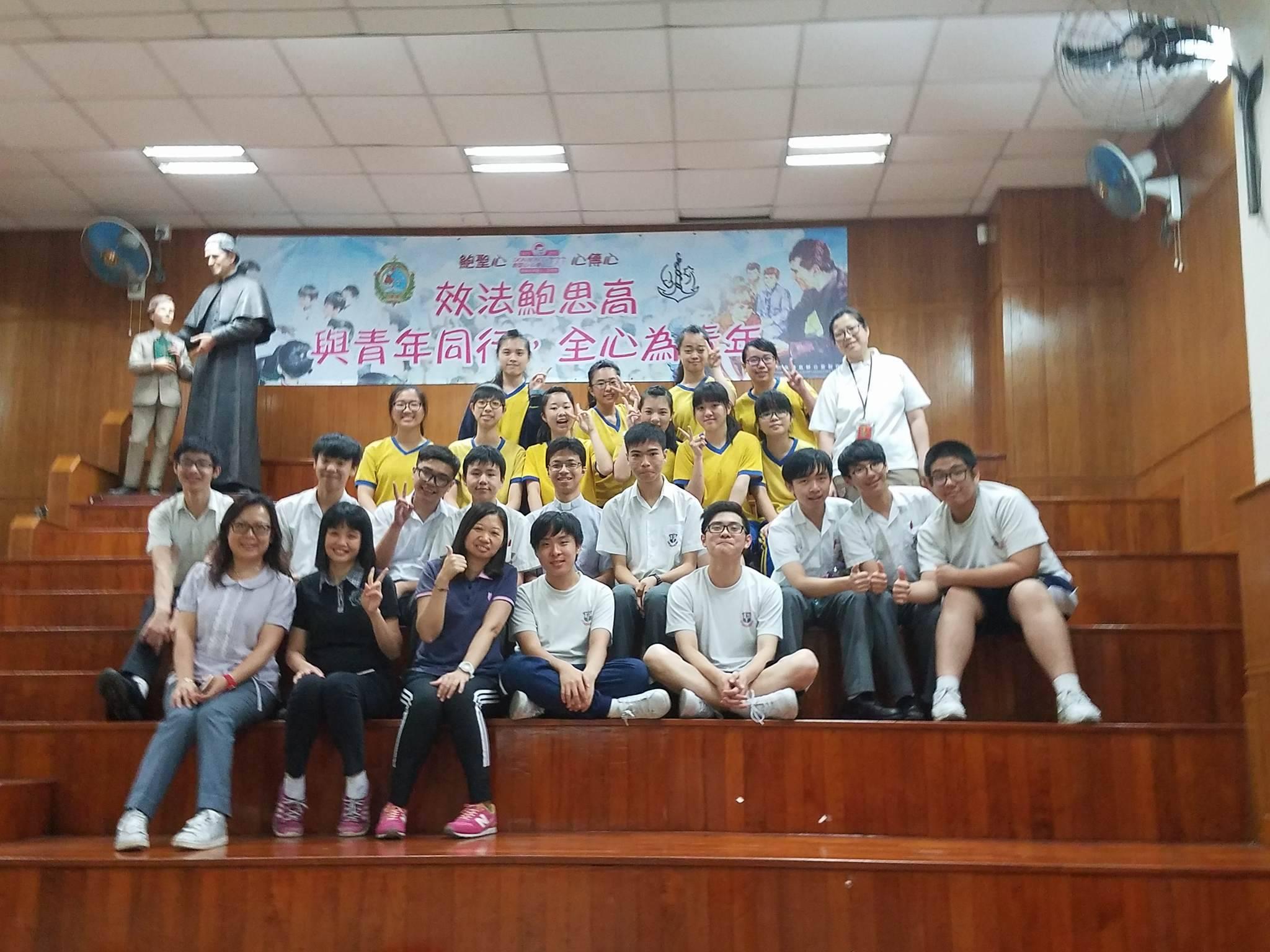 2016~2017 慈幼中學及化地瑪聖母女子學校善會交流日