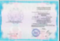 удостоверение о повышенииквалификации.jp
