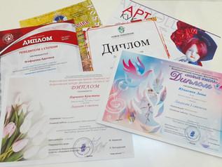 Поздравление победителей Международных и Всероссийских конкурсов! Часть 1.
