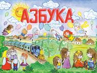 """Детская книга """"Азбука в стихах""""!"""