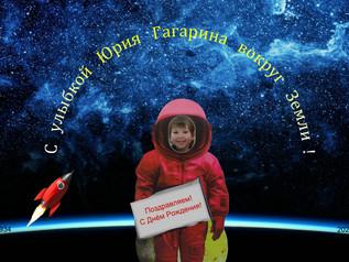 День рождения Юрия Гагарина!