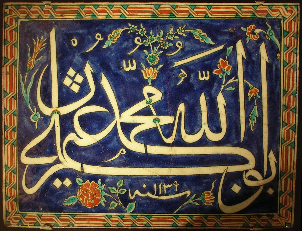 Calligraphic writing on a fritware tile, depicting the names of God, Muhammad and the first caliphs, c.1727.
