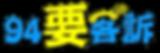 94要客訴LOGO - (1).png