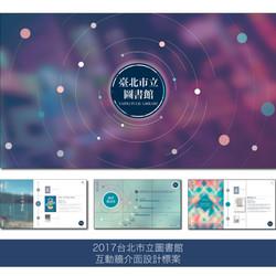 台北市圖書館視覺設計-ImPossible