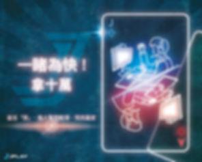 JPlay活動設計-ImPossible