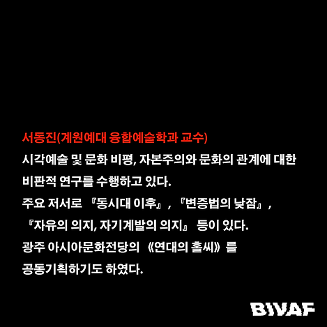 2020 BIVAF 강연안내 웹홍보-06.png