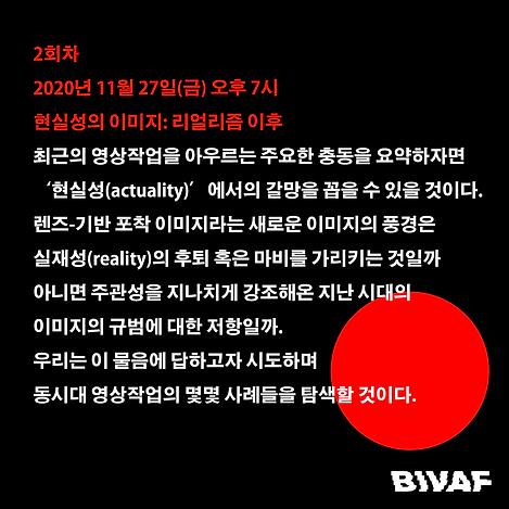 2020 BIVAF 강연안내 웹홍보-05.png