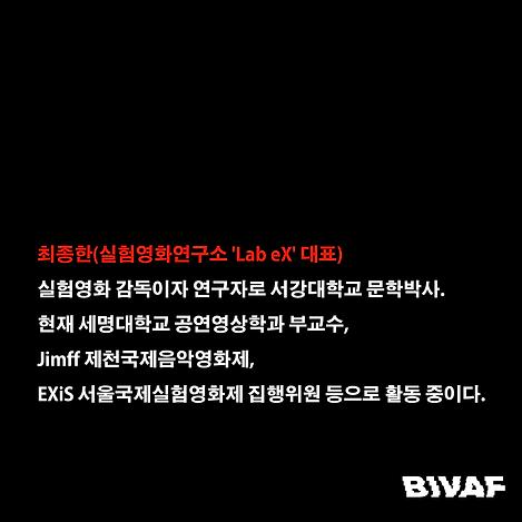2020 BIVAF 강연안내 웹홍보-03.png