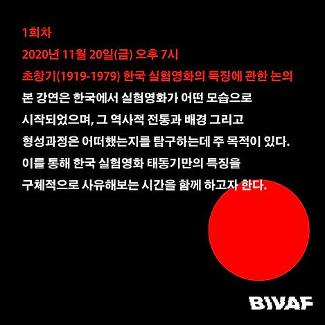 2020 BIVAF 강연안내 웹홍보-02.png