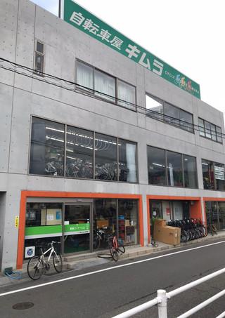 キムラ自転車外観