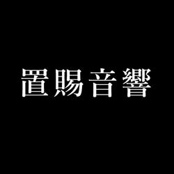 【SUPPORT】置賜音響