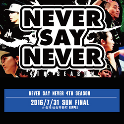 【SUPPORT】Never Say Never
