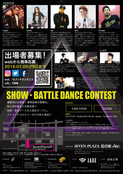 seventowndance2016