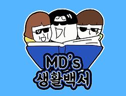 엠디생활백서2.png