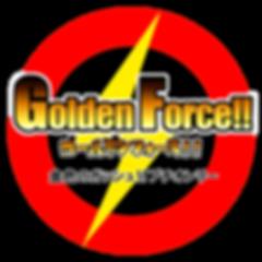 190513 Golden Force!!ロゴ透明化縮小400.png