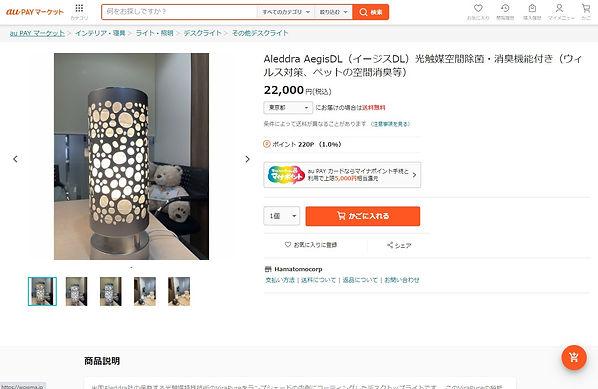 au Pay shop screen.jpg