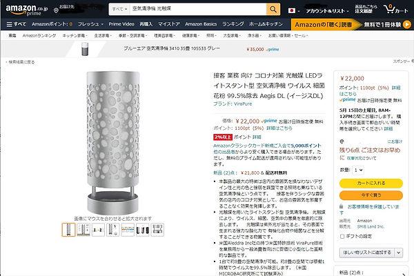 Amazon site screen