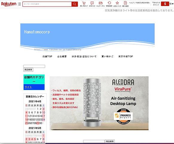 Rakuten shop screen .jpg
