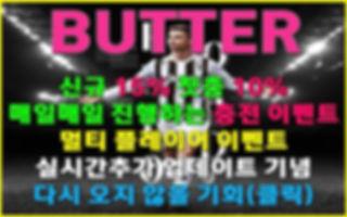 버터.jpg