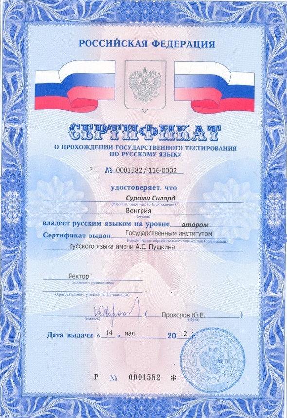 Тестирование на знание русского языка