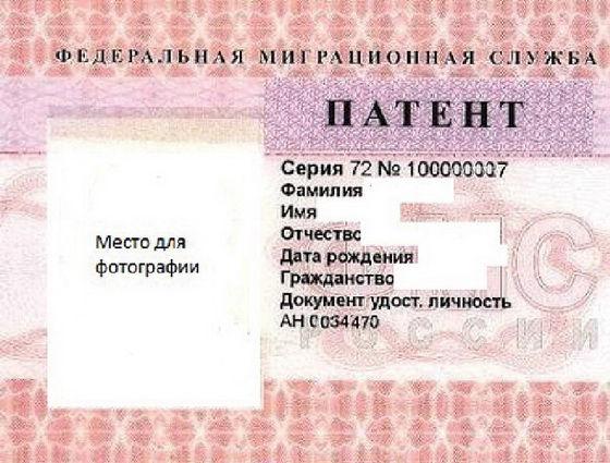 Патент на работу в 2020 году