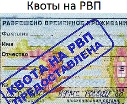 КВОТА & РВП &  2020!!!