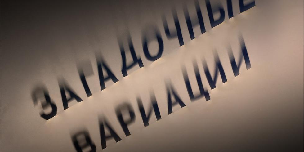 ЗАГАДОЧНЫЕ ВАРИАЦИИ, Эрик-Эмманюэль Шмитт (1)