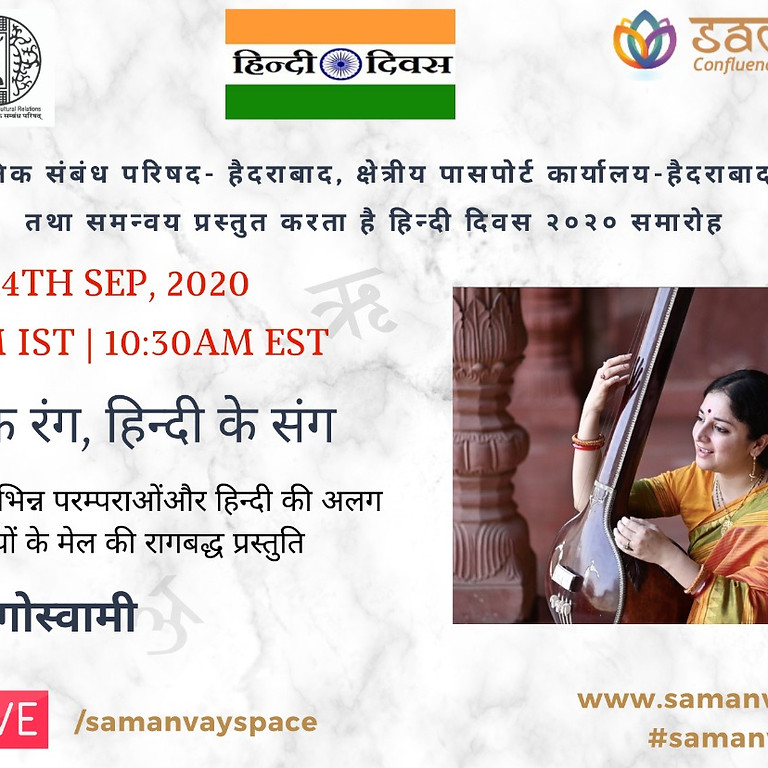 Hindi Divas - Vocal Recital by Astha Goswami