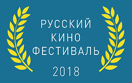 Лавры Русского кинофестиваля 2018 цвет.j
