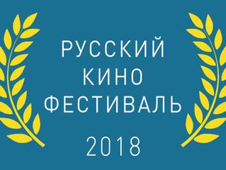 Официальные итоги Русского кинофестиваля-2018