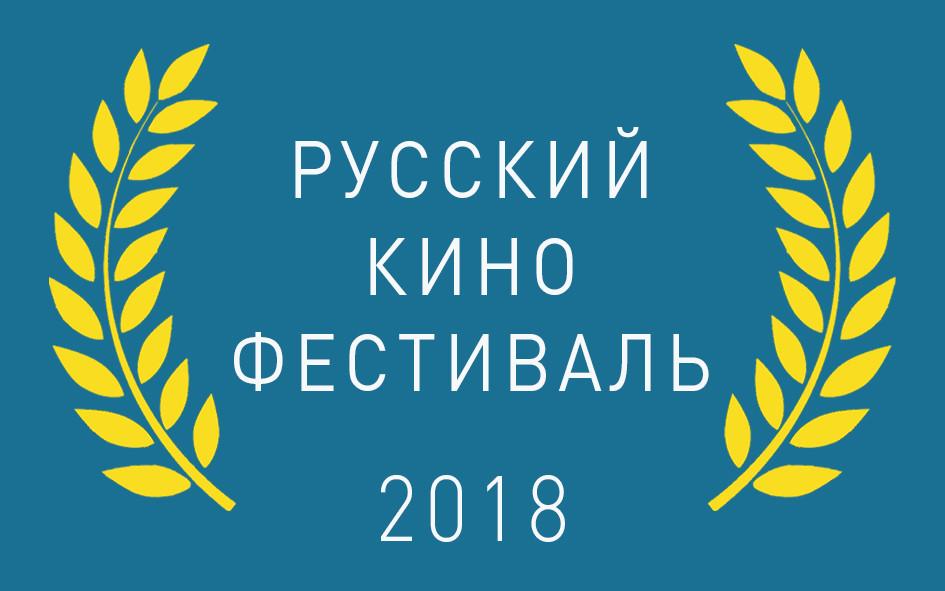Лавры Русского кинофестиваля