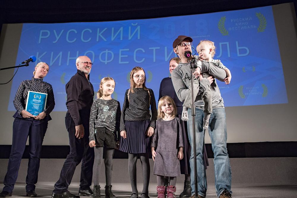 Вручение дипломов Русского кинофестиваля