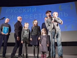 37 фильмов получили дипломы Русского кинофестиваля-2018
