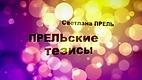 Прельские тезисы лого.png