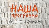 Наша программа с Андреем Холенко.png
