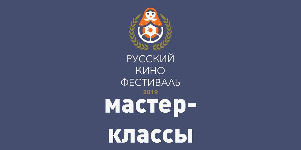 Мастер-классы Русского кинофестиваля 2019