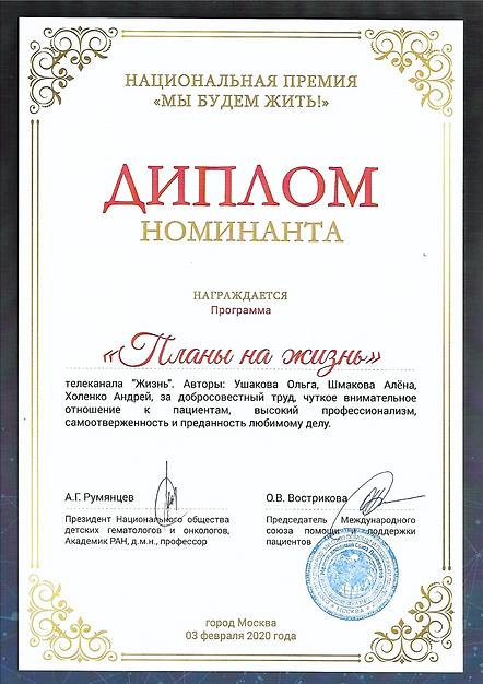 Национальная премия Мы будем жить диплом