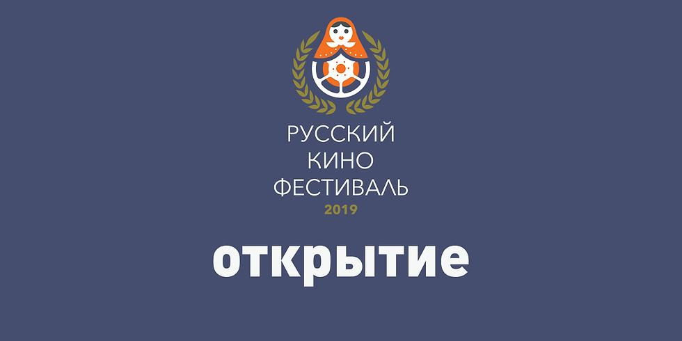 Открытие Русского кинофестиваля 2019