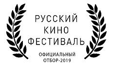 Официальный отбор РКФ-2019 белый фон.png